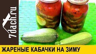 """Заготовка на зиму """"Жареные кабачки в овощном соусе"""" - 7 дач"""
