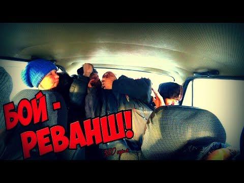 БОИ БЕЗ ПРАВИЛ/ БОЙ - РЕВАНШ / 380 серия (18+)