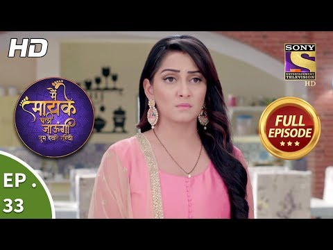 Main Maayke Chali Jaaungi Tum Dekhte Rahiyo - Ep 33 - Full Episode - 25th October, 2018