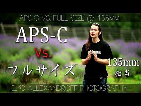 ポートレート撮影 で フルサイズ vs. APS-C サイズ センサーのボケの違い /単焦点レンズ使用 で135mm相当【イルコ・スタイル#054】/ Full Size vs. APS-C