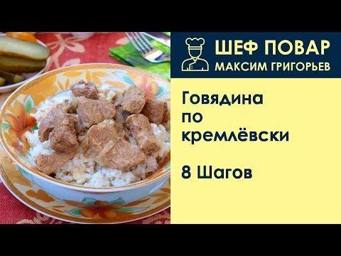 Говядина по-кремлёвски . Рецепт от шеф повара Максима Григорьева