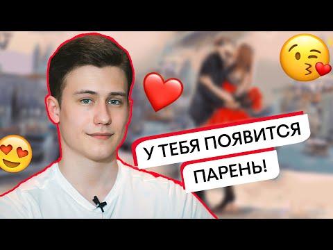 Как познакомиться с парнем: советы от Зика Шереметьева