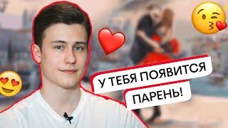 зик Шереметьев: Что делать девушкам, чтобы познакомиться с парнем