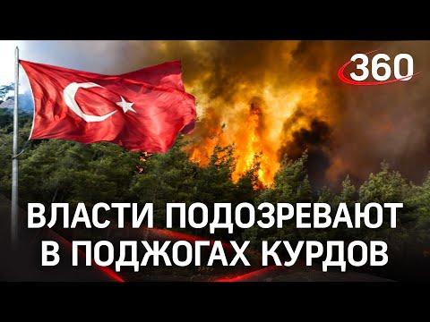 Анталию подожгли курды, а тушить будет Россия. Туристов из РФ готовят к эвакуации