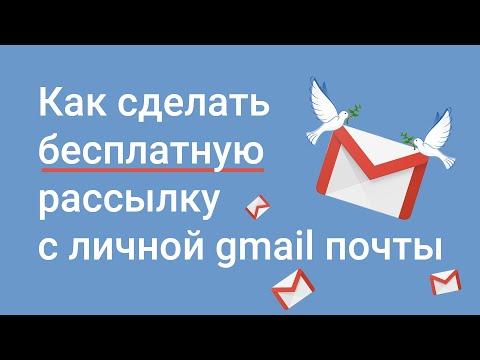 Как сделать бесплатную рассылку с личной Gmail почты