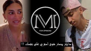 شوق تبكي تطلب الرحمه ودايلر يهددها .. لاتتكلمي عشان ما يطلع المستور !!