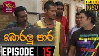 Boralu Para   බොරලු පාර   Episode - 15   2021-06-03   Rupavahini Teledrama Thumbnail