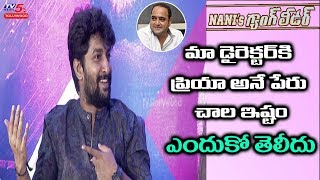 Nani Makes Fun On Director Vikram Kumar | #Naniand#39;sGangLeader | TV5
