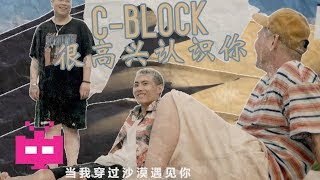 "🏍C-BLOCK : 很高兴认识你  🛵【 OFFICIAL MV 】Sup Music X 陌陌  ""送给每个美好的相遇"""