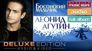 Скачать Леонид Агутин Босоногий мальчик Весь Альбом