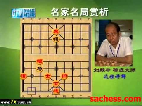 xiangqi(chinese chess) champion-famous person famous game