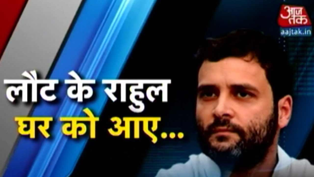 Image result for rahul returns