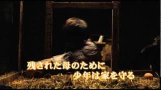 映画『蜂蜜』予告編 すほうれいこ 動画 15