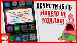 видео Три способа освободить ПАМЯТЬ на твоём iPhone и iPad