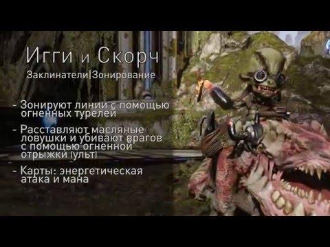 видео: paragon - iggy & scorch [Игги и Скорч] - Обзор Героя