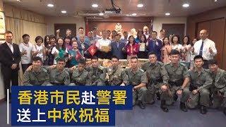 香港市民赴警署送上祝福 阿sir:有信心确保香港的持续安宁 | CCTV