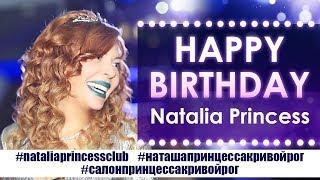 «Влог Натальи Принцессы: vip party at Krivoy Rog city,Чисто Ржач...!Было Весело...!»