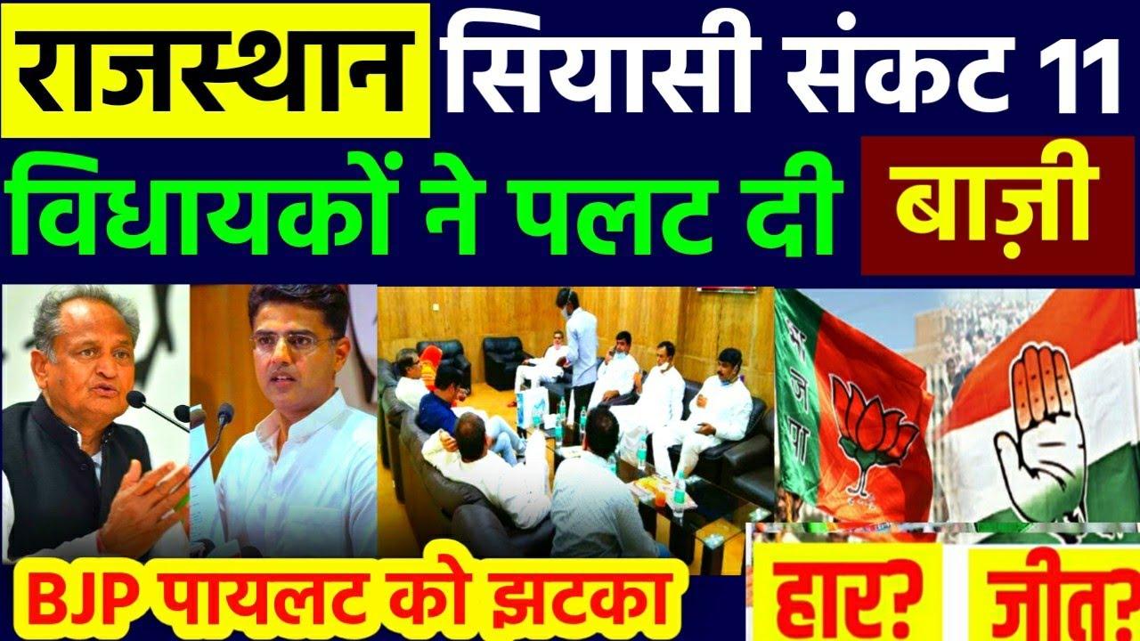ब्रेकिंग! राजस्थान संकट 11 लापता MLA को लेकर बहुत बड़ी खबर ! पायलट BJP को बड़ा झटका