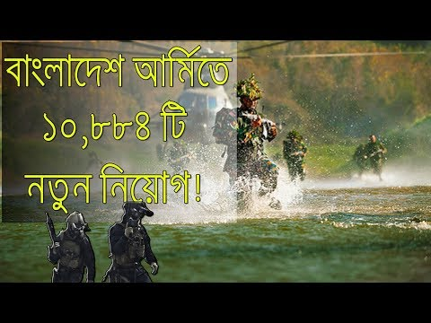 Join Bangladesh Army | 10 Thousand New Recruit