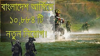 Join Bangladesh Army | 10 Thousand New Recruit