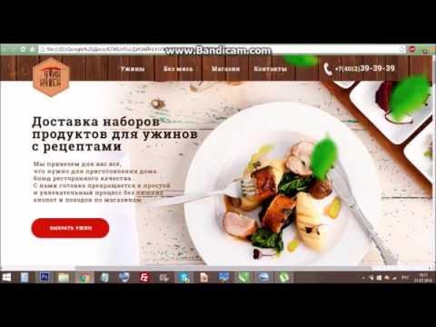 Призентация дизайна Главной страницы сайта