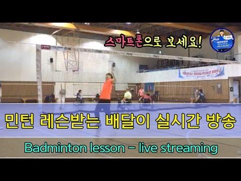 [배달이실방] 배드민턴 스매싱,드라이브 레슨/[Badminton Master TV Live streaming] Badminton Smashing,Drive lesson