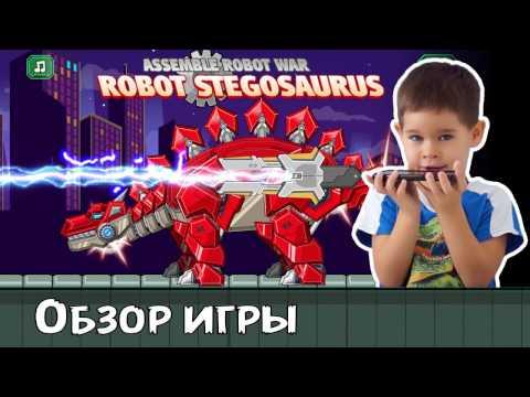 Как собрать робота динозавра в игре Assemble Robot War Stegosaurus? #ЭрикШоу