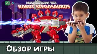 Как собрать робота динозавра в игре Assemble Robot War Stegosaurus? Lets play на #ЭрикШоу