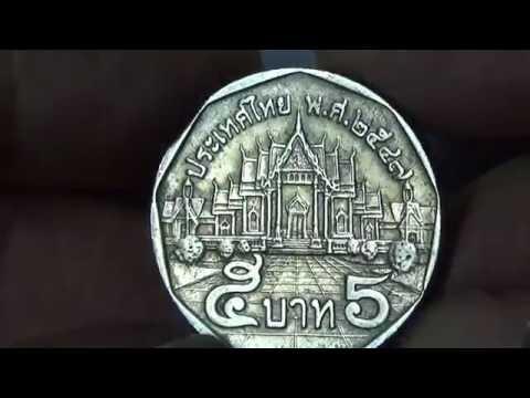 เหรียญ5บาทรัชกาลที่9พศ2547