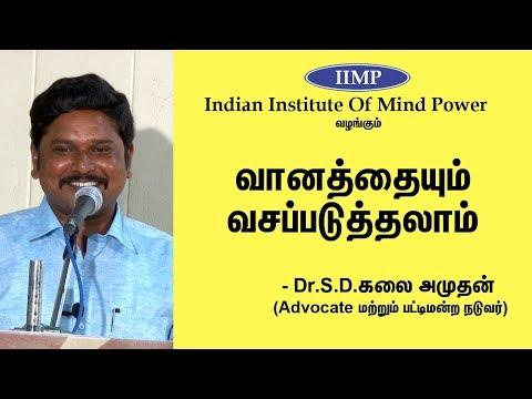 டெக்சாஸ் பல்கலைக்கழத்தை அதிரவைத்த தமிழன் | Tamil Motivational Speech| கோமாளிகளின் கூடாரம் ட்விட்டர்?