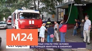Два человека погибли во время пожара на северо-востоке столицы - Москва 24