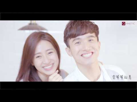 Tom 張瀚元 & Queenzy 莊群施 - 爱 Don't be Shy [Official Trailer]