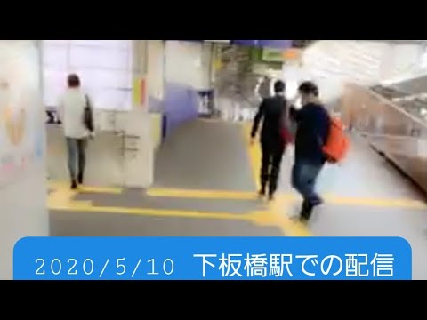 【2020年5月10日】東武東上線 下板橋駅での最期の配信【ツイキャス】