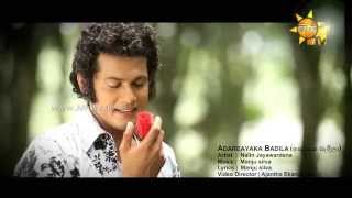 Adareayaka Badila - Nalin Jayawardena