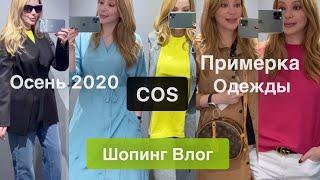 Шопинг Влог 🏃🏼♀️иду в  COS 🛍новая осенняя коллекция и скидки 70%🥳Примерка одежды 👚Базовый гардероб