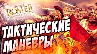 Total War ROME 2 - ТАКТИЧЕСКИЕ МАНЕВРЫ #2