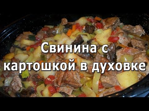 Свинина с картошкой в духовке (рецепт).