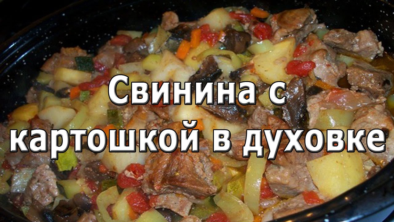 Свинина с картошкой в духовке (рецепт). - YouTube