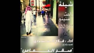 """""""شيلة مميزة"""" شيلة راحت سنيني 2016 أداء : فلاح المسردي + نسخة مسرعه"""