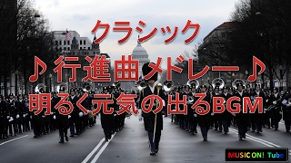 クラシック【行進曲メドレー♪】明るく元気の出る:作業用BGM thumbnail