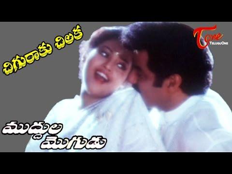 Muddula Mogudu Movie Songs || Chiguraku Chilaka Video Song || Balakrishna, Meena, Ravali