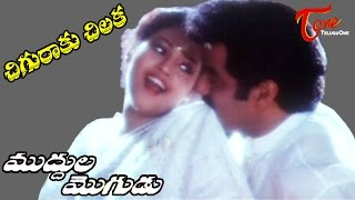 Muddula Mogudu Movie Songs || Chiguraku Chilaka Video Song || Balakrishna, Meena, Ravali