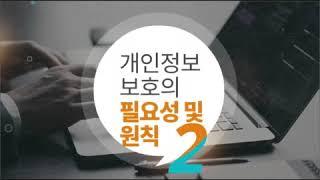 일산서구햇빛촌장애인자립생활센터 개인정보보호 교육