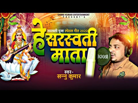 new-maithili-song-sannu-kumar-video-2020-hey-saraswati-ma