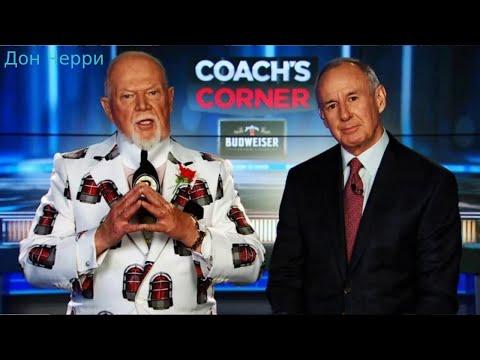 Третье видео. События НХЛ. Дон Черри .