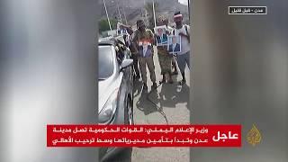 🇾🇪 الصور الأولى لسيطرة القوات الحكومية على قصر معاشيق الرئاسي في عدن