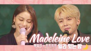 Download 에일리x뜨뜨뜨뜨 - Madeleine Love┃Original Song by CHEEZE (치즈) '일리 있는 밤'🌙확장판