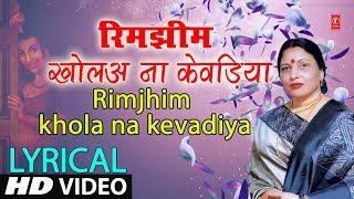 Lyrical Video - RIMJHIM KHOL NA KEVADIYA | Bhojpuri Song | SHARDA SINHA | PARDESIYA BALMUA
