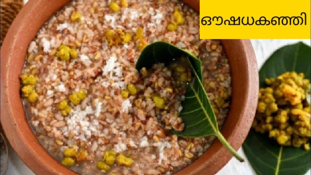 ഔഷധ കിറ്റ് വേണ്ട,  വീട്ടുമുറ്റത്തുള്ള മരുന്നുകൾ കൊണ്ട് കർക്കിടക ഔഷധകഞ്ഞി / Karkkidaka Marunnu Kanji