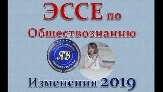 ЭССЕ по Обществознанию. Изменения 2019!!!